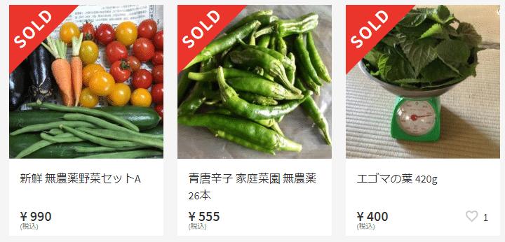 メルカリに出品された家庭の野菜