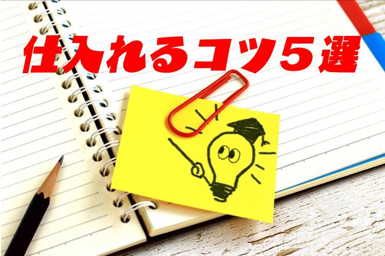 ノートと豆電球のイラスト