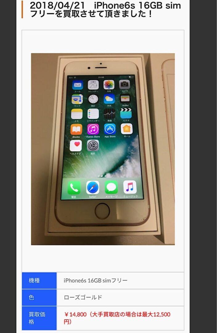 iPhone買い取り価格