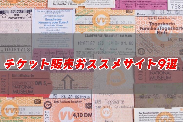チケットを売りたいあなたにおススメの9つのサイトとは