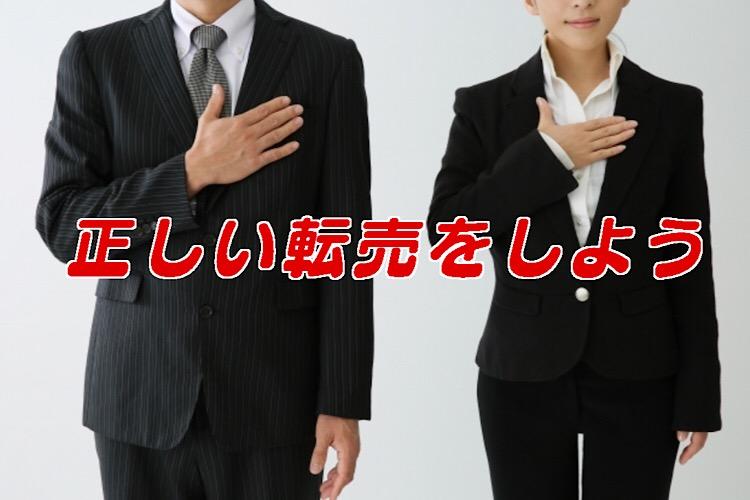 手を胸に当てる男性と女性