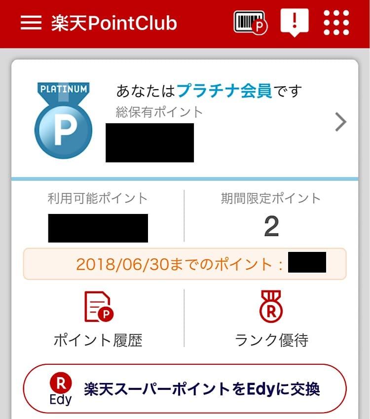 楽天ポイントアプリ画面