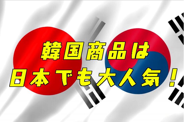 韓国商品を転売して儲かる商品3選を公開