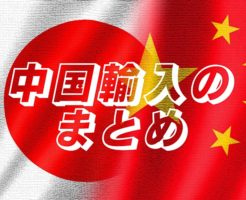 中国と日本の国旗
