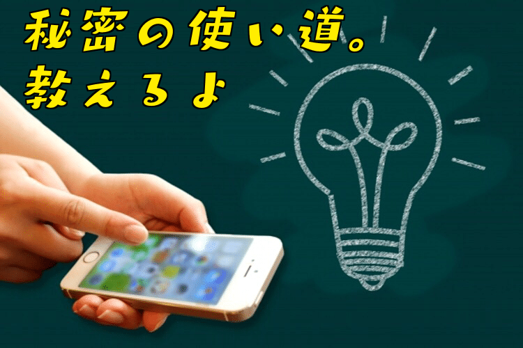 裏ワザ!楽天ポイント応用の使い道2選