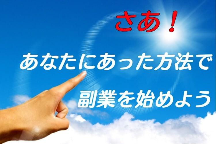 【まとめ】スマホ副業で稼ごう!