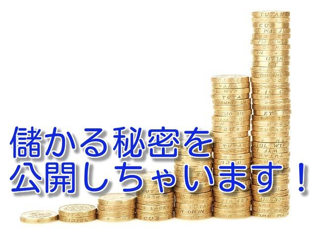 月商1184万円売り上げた佐野の輸入転売方法は?