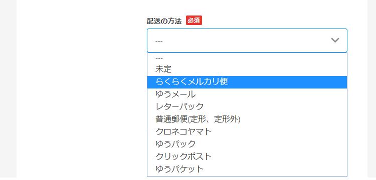 メルカリ配送方法選択画面