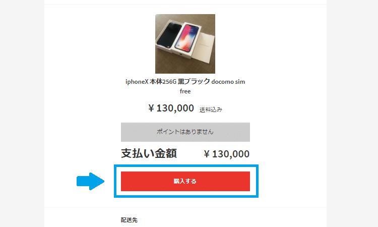 メルカリ購入画面