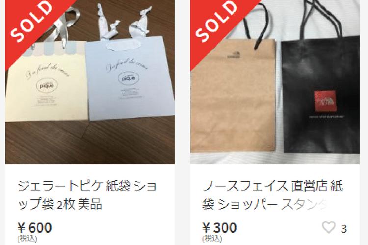 メルカリに出品されたブランドの紙袋