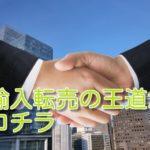 輸入ビジネスを駆使して月商1184万円!わずか1年2か月で成功した秘密とは?