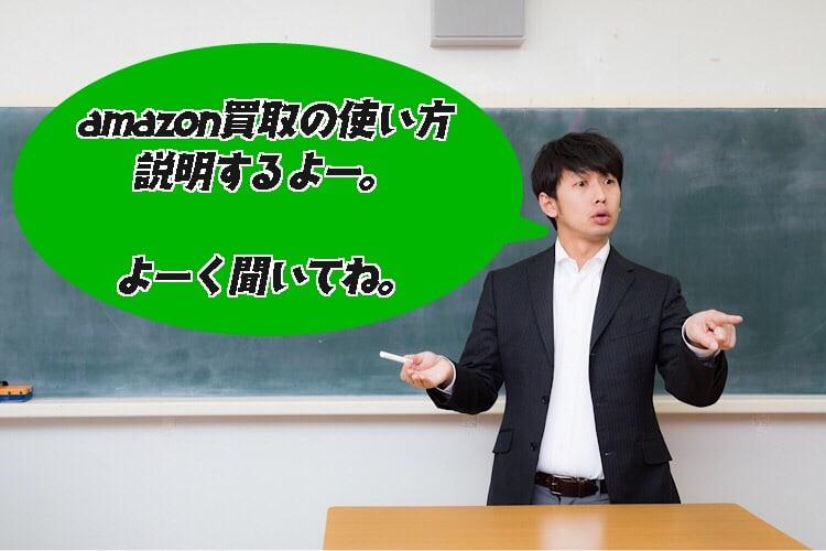 具体的な使い方を徹底解説 amazon買取