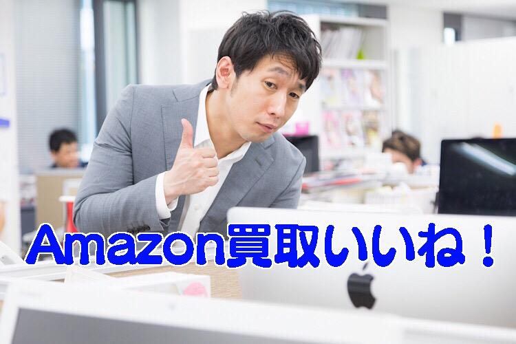 amazon買取を使うメリット