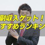 【2020年版】月5万円欲しいサラリーマンにおススメな副収入ランキングTOP10