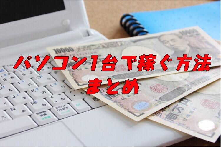 パソコンと3枚の1万円札