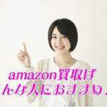 注目!Amazon(アマゾン)買取を使った方が良い人と実際の評判とは?