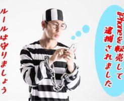iPhoneを操作する囚人