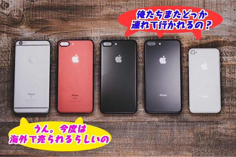 iPhone転売の実態!実は下取りされたiPhoneも転売されてる!?