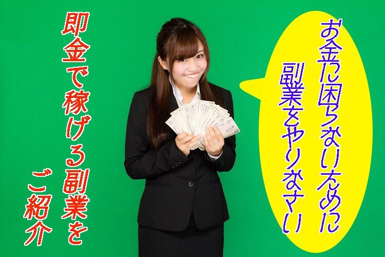 今後お金で困らないためにあなたがやるべき即金で稼げる副業5選