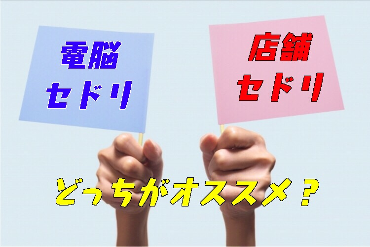 青旗と赤旗を持つ手