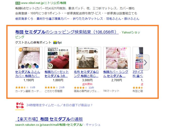ヤフーショッピング 検索結果