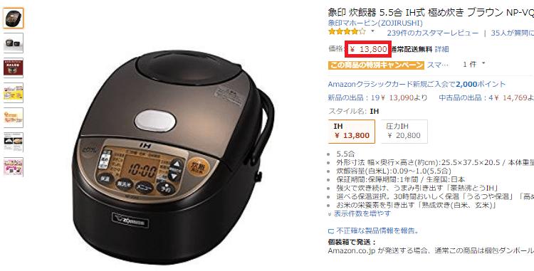 炊飯器Amazon
