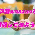 初心者必見!中国Amazonのアカウント登録方法から買い方まで完全解説してみた
