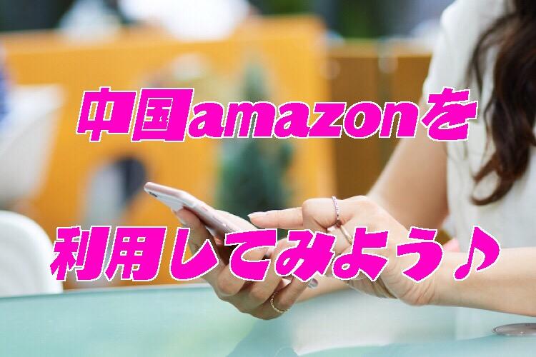 まとめ 中国amazon