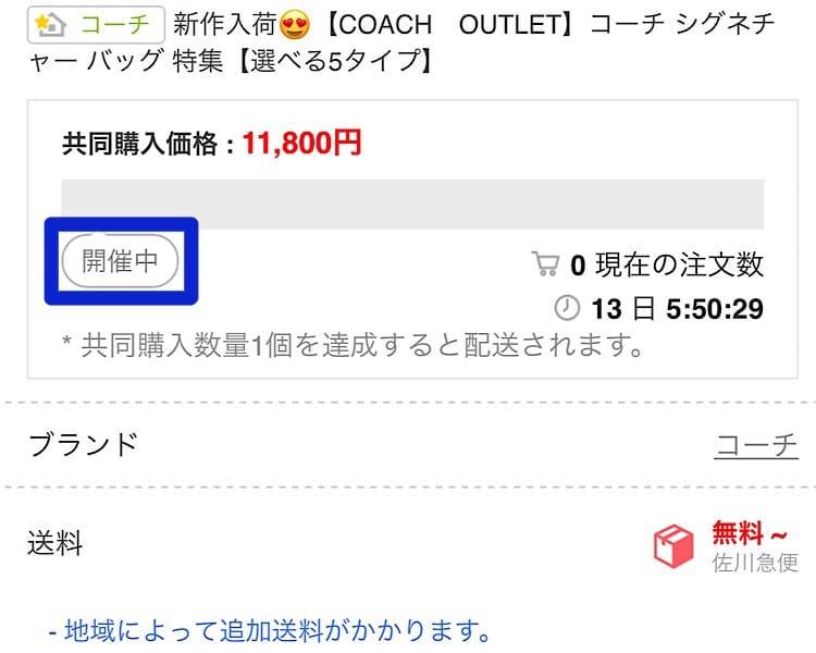 コーチの共同購入画像 Qoo10