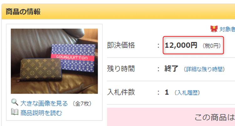 ルイヴィトンの新品財布がヤフオク!であまりにも安く売られている販売画面