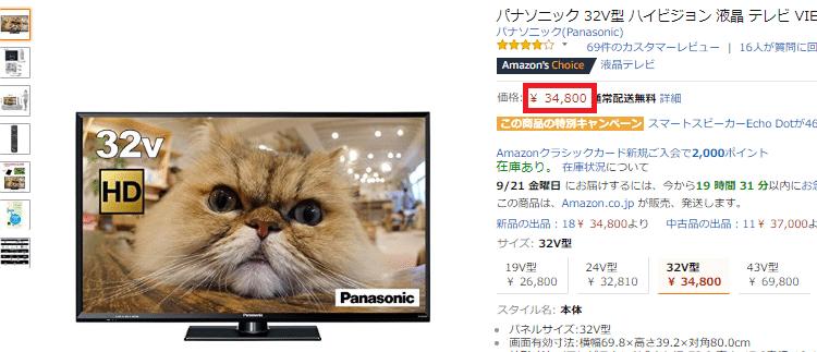 Amazon パナソニックTV