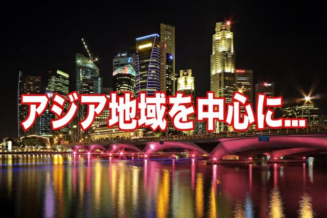 アジア地域を中心に展開するインタネットショップ