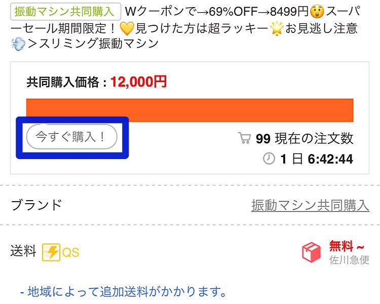 共同購入の画像 Qoo10