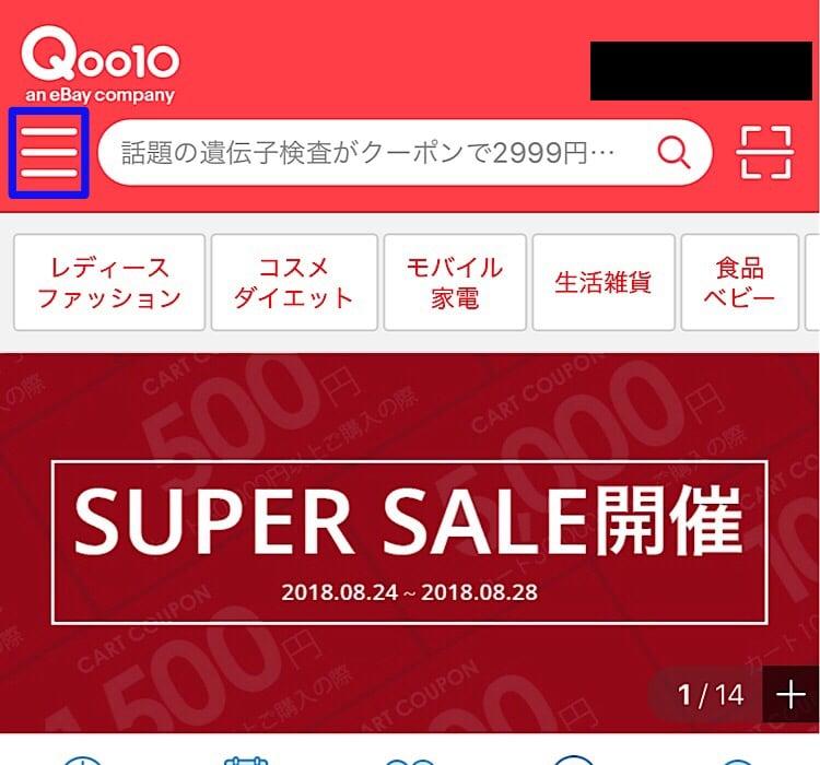 Qoo10購入画像