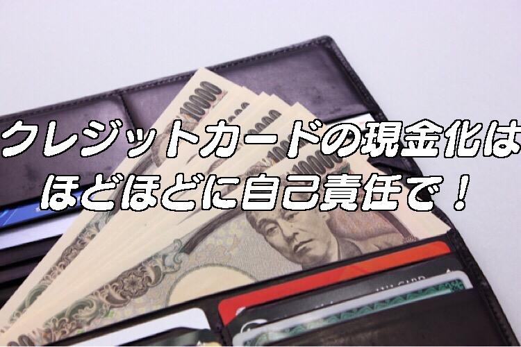 まとめ クレジットカード現金化