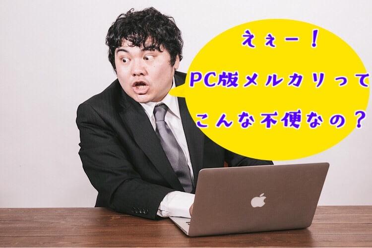 デメリット メルカリ PC 使い方 パソコン