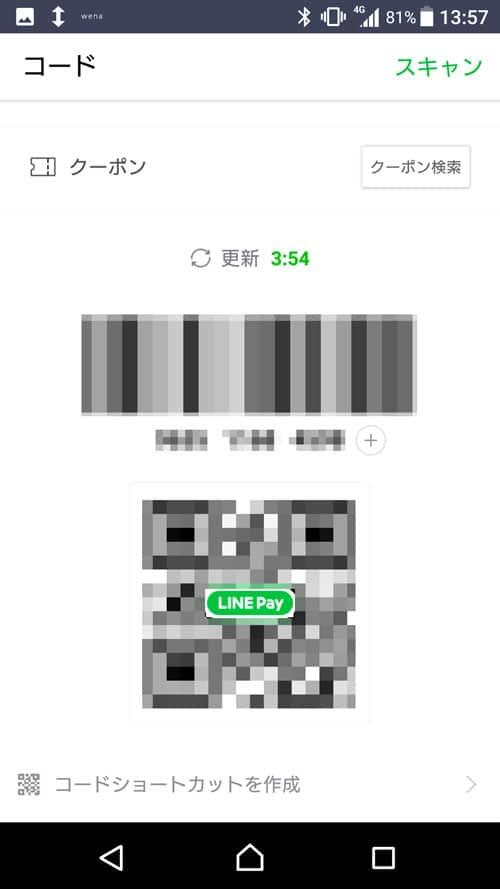 LINE PayのQRコード表示画面