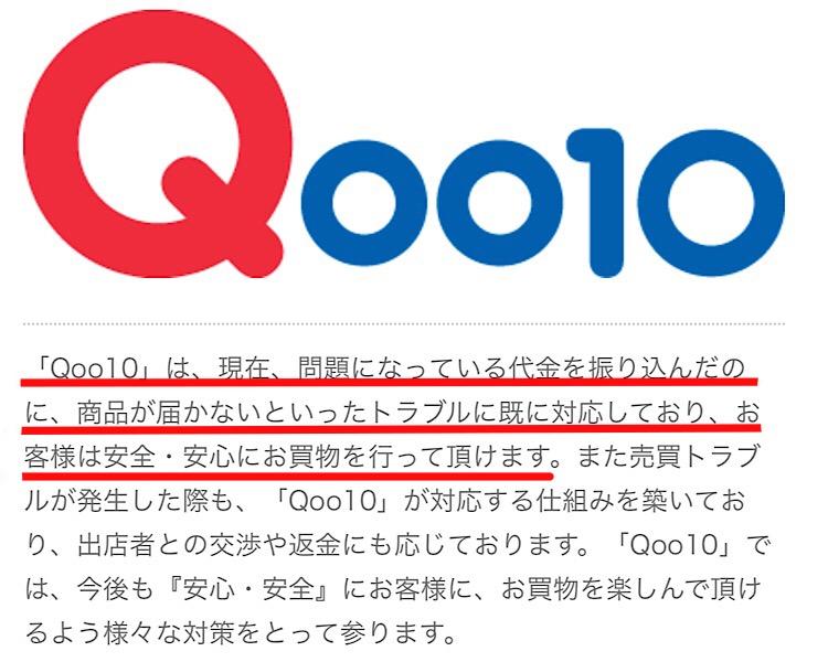 Qoo10画像