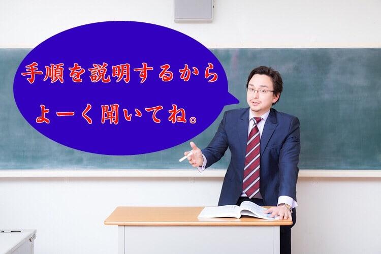 黒板の前で説明する教師