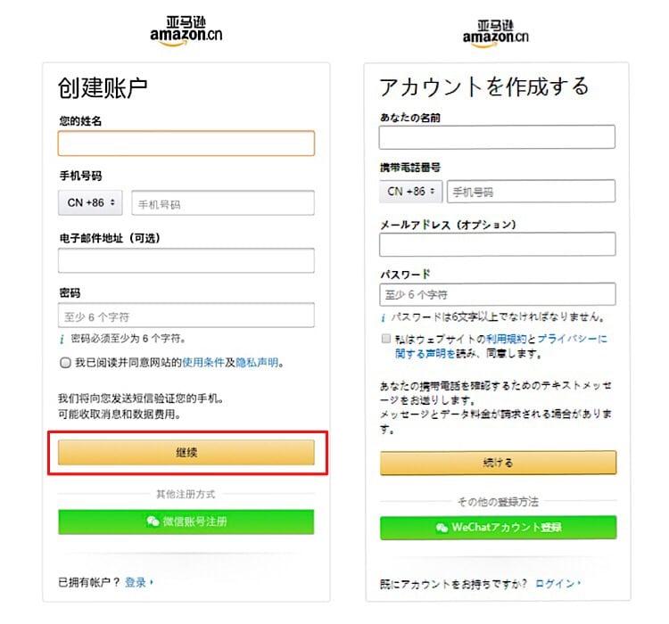 中国Amazon登録画面