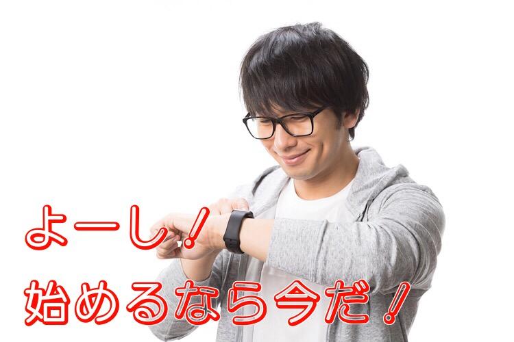 腕時計を見てタイミングをはかる男性