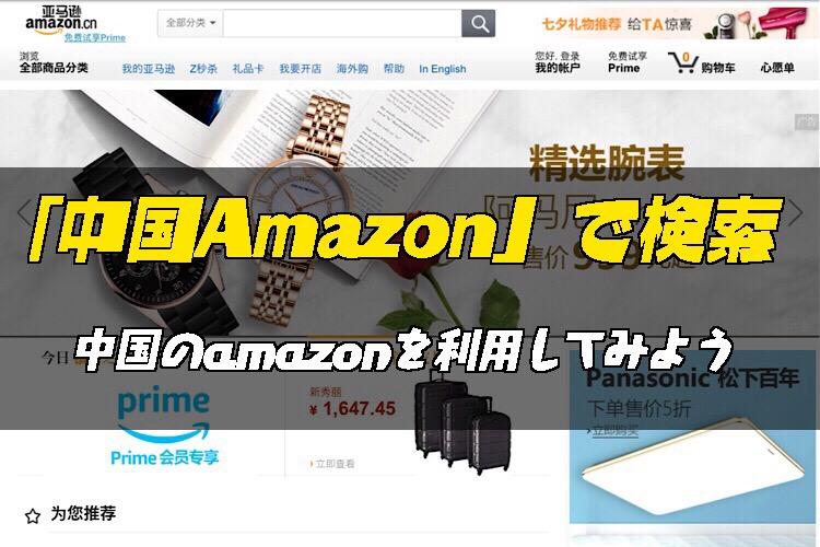 中国Amazonのアカウント登録方法