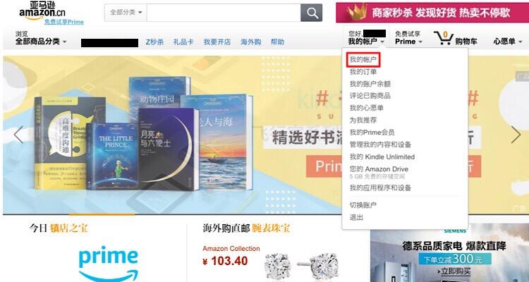 中国Amazonの画面