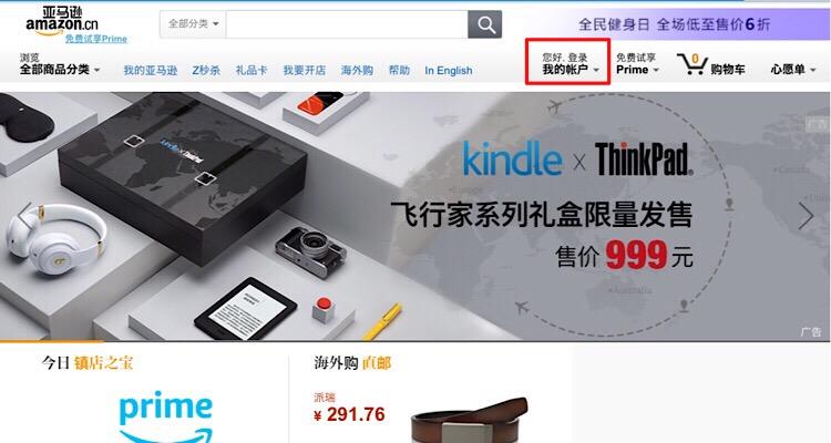 中国Amazonのトップ画面