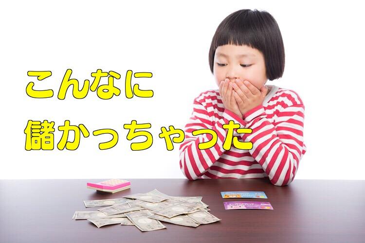 お金を見ながら驚く女の子