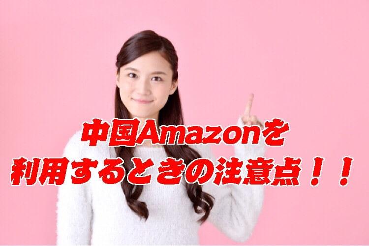 中国Amazonを買うときに気を付けるべきこと、注意点とは?