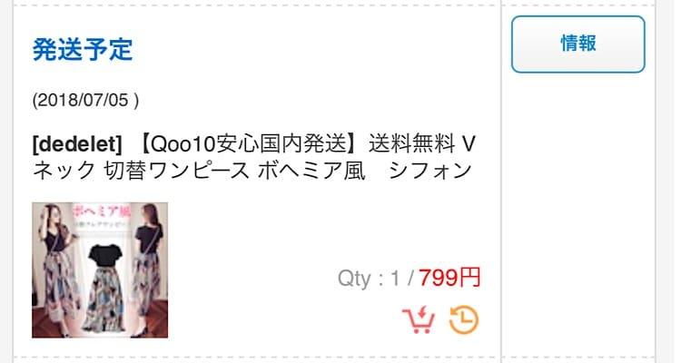 Qoo10の発送予定確認画像