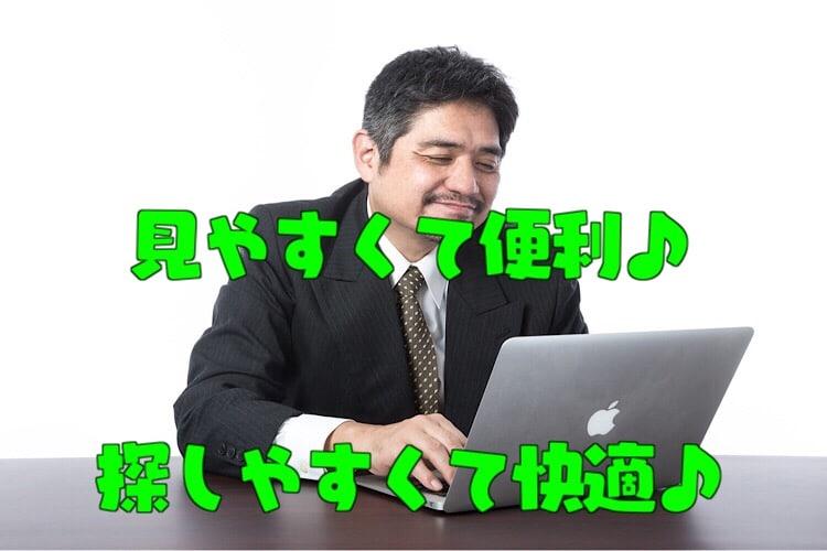 パソコンの前で微笑む男性