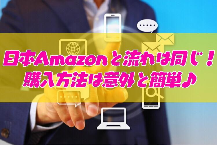 中国Amazonで商品を買う手順