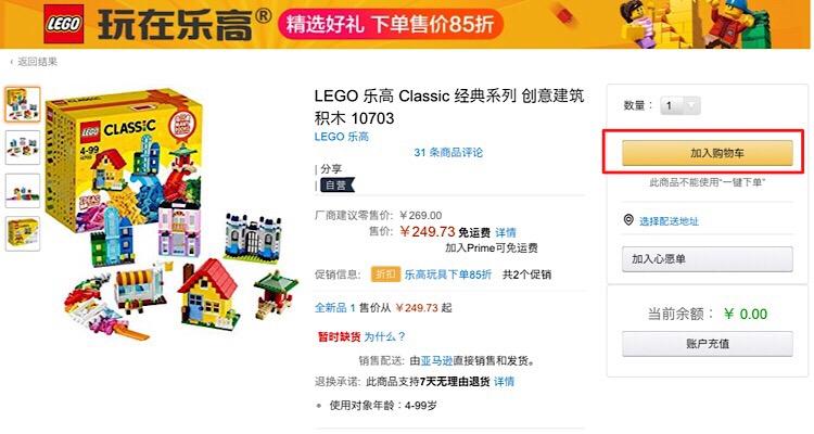 中国amazon商品ページ